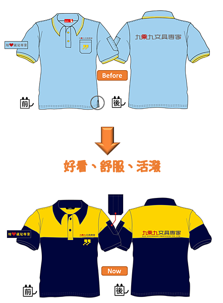 團體制服訂製-新舊制服比對