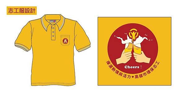 衣的藝術-企業團服訂製-團體制服