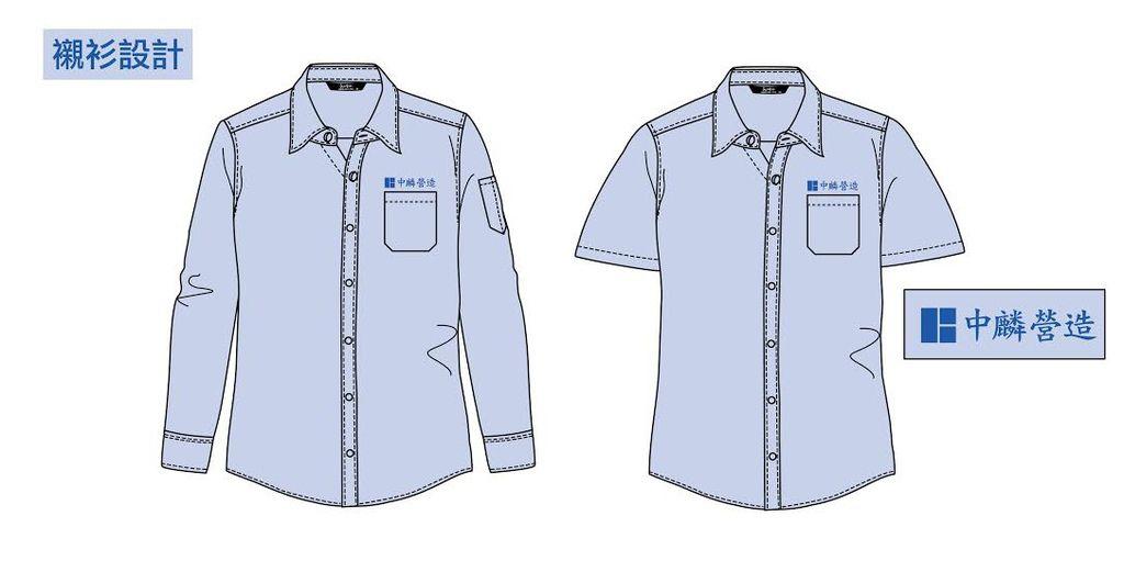 工作服襯衫-中麟營造設計圖