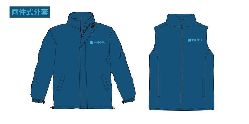 兩件式公司外套訂做-中麟營造設計圖