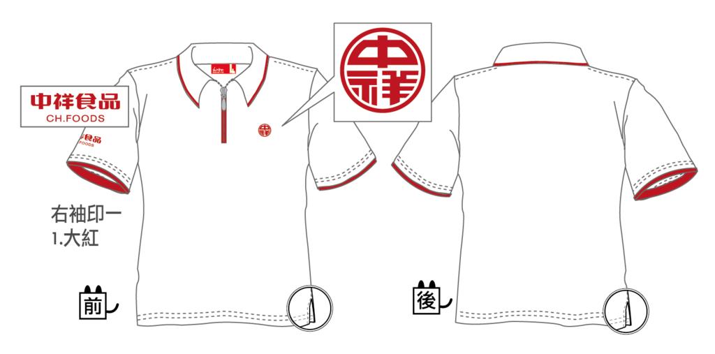 企業團體服製作-設計圖