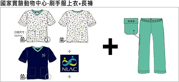 企業團體服-刷手上衣+褲設計圖