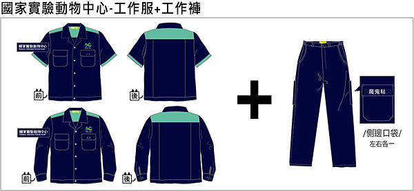 企業團體服-工作服+褲設計圖