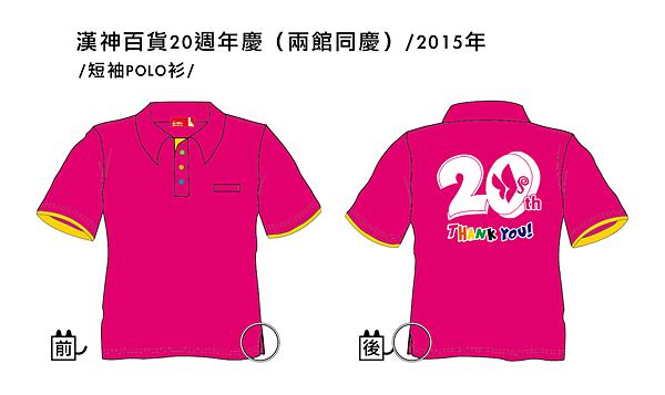 企業團體服-漢神百貨20th周年慶設計圖