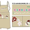 企業團體服-【花王】公益活動圍裙設計圖
