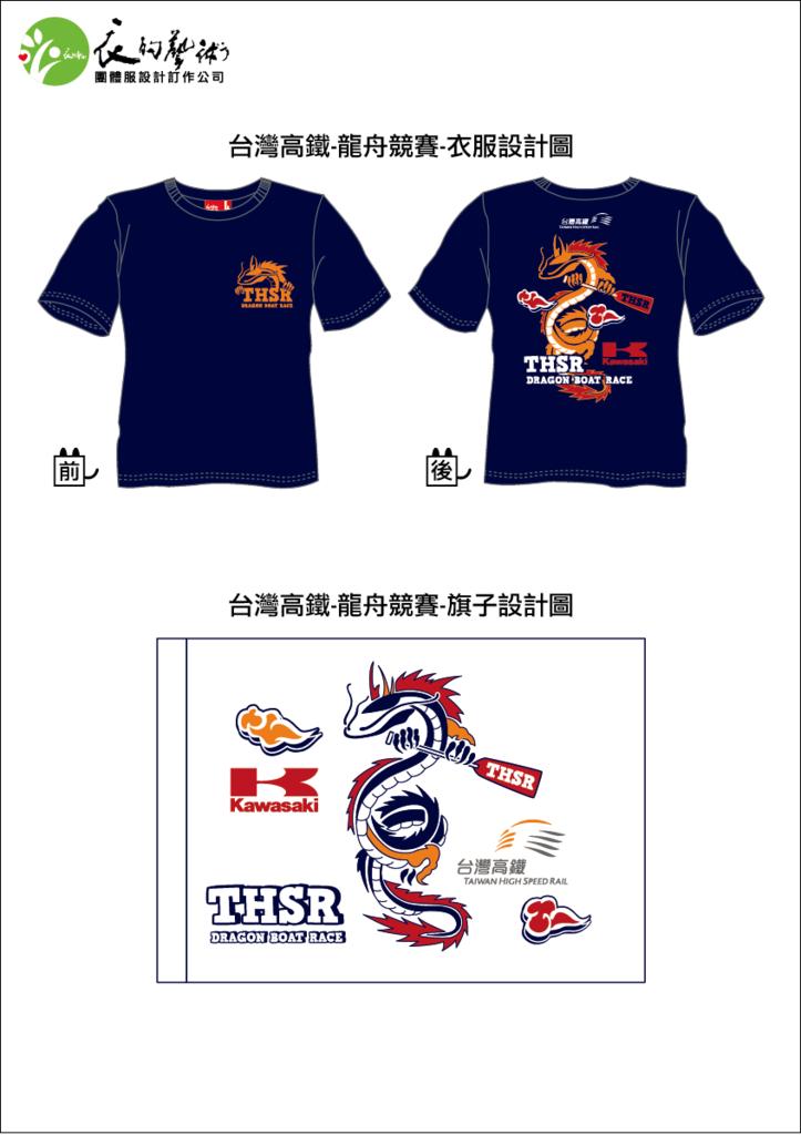 T恤製作推薦-台灣高鐵比賽服設計