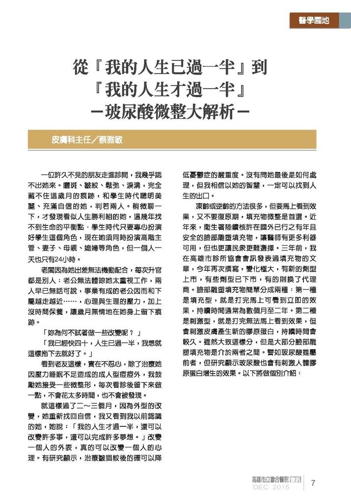 聯合醫訊-10412月_頁面_09.jpg