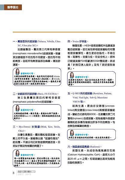 聯合醫訊-10412月_頁面_10.jpg