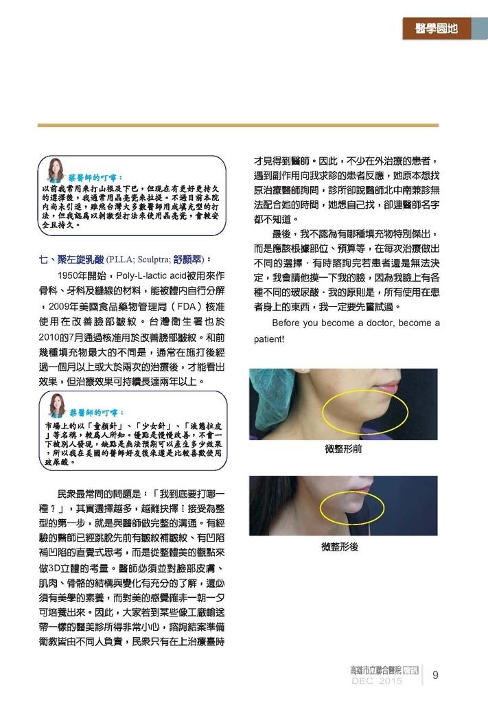 聯合醫訊-10412月_頁面_11.jpg