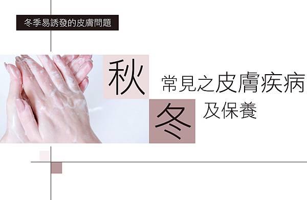 秋冬常見之皮膚疾病及保養-01.jpg