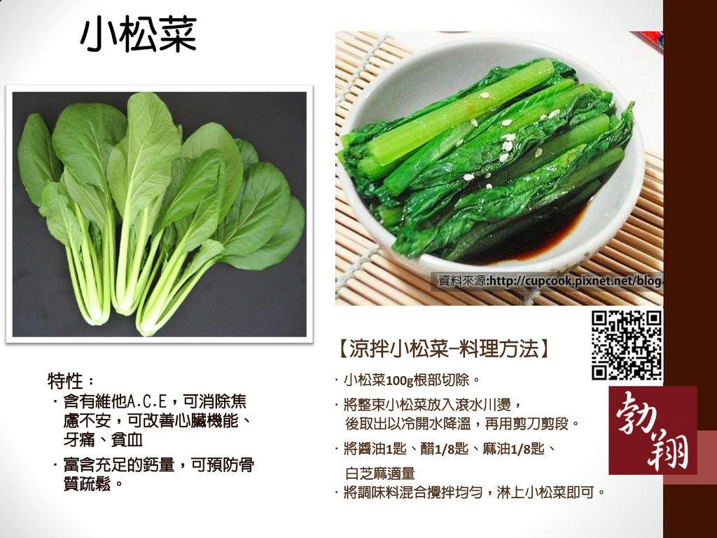 小松菜食譜