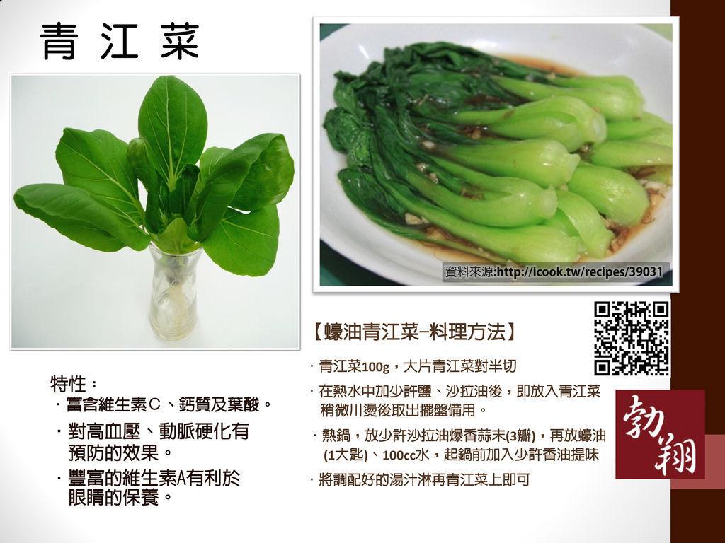 青江菜食譜
