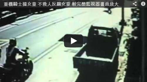 重機騎士撞女童影片播放