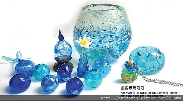 藍色玻璃泡泡