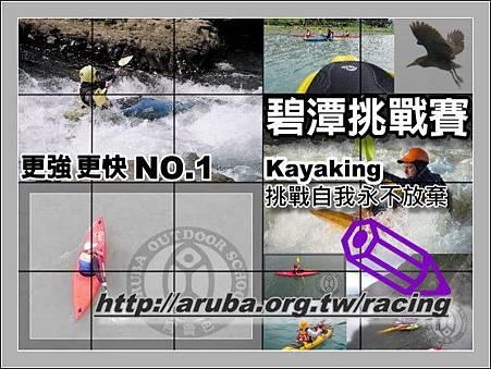 2012碧潭獨木舟挑戰賽