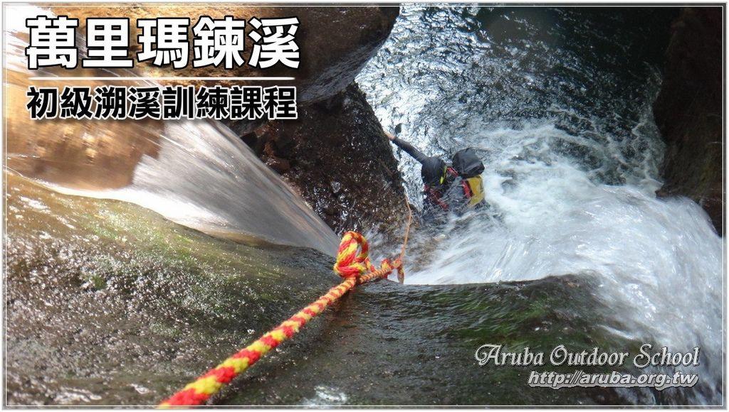 瑪鋉溪-訓練課程.jpg