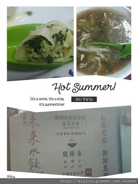 台北-來來水餃