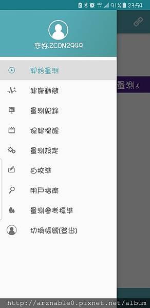 Screenshot_20180708-235420_i-GlucoPal.jpg