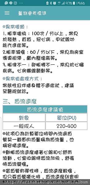 Screenshot_20180714-154614_i-GlucoPal.jpg