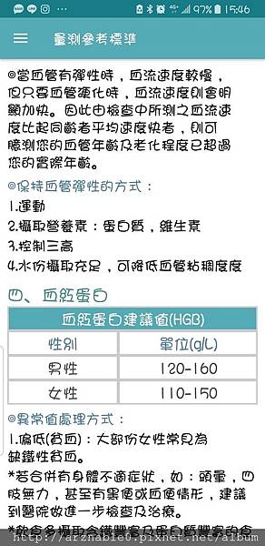 Screenshot_20180714-154625_i-GlucoPal.jpg