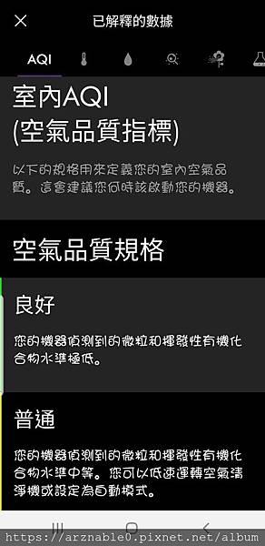 Screenshot_20191013-214409_Dyson Link.jpg