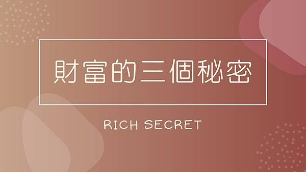 財富的三個秘密_page-0001 (1).jpg