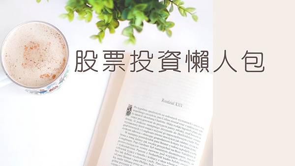 股票投資懶人包_page-0001.jpg