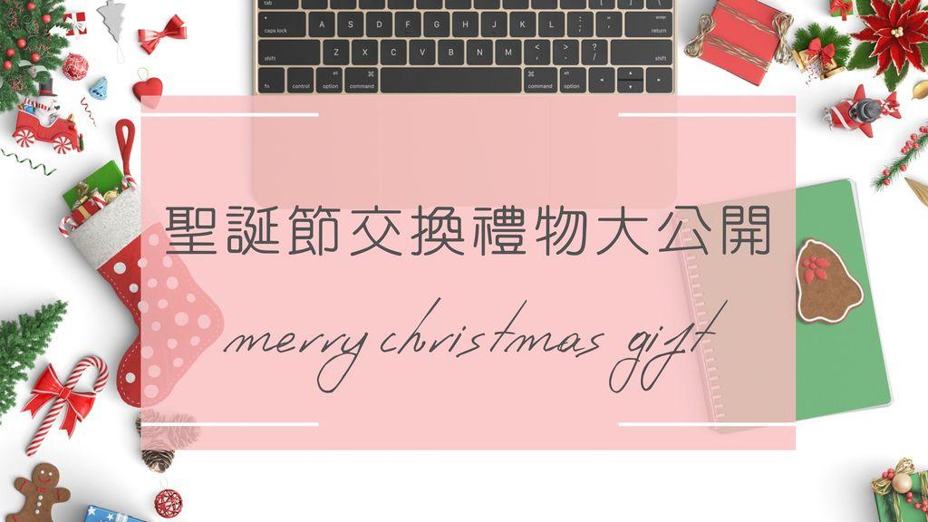 聖誕節交換禮物 2019