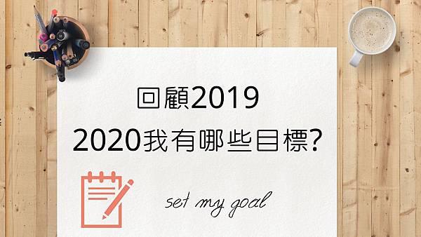2020目標設定