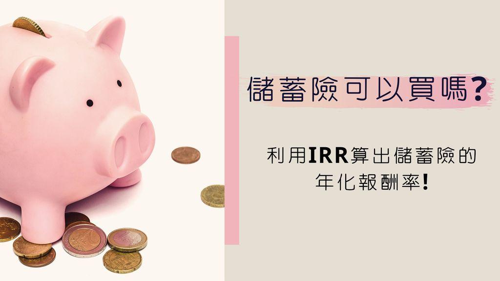 儲蓄險注意事項