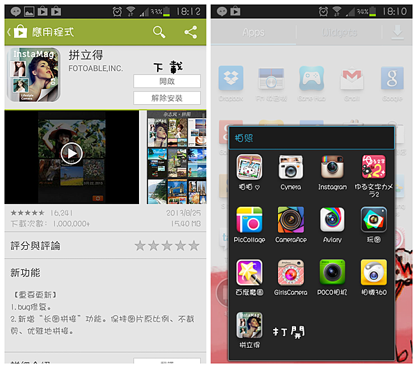 Screenshot_2013-08-26-18-12-30_副本.png