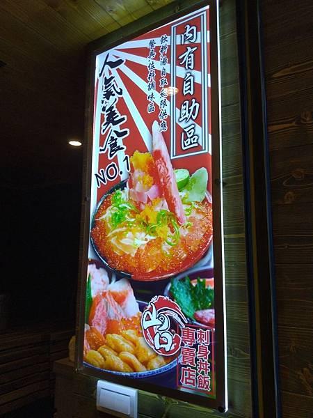 生魚片業配_190501_0011