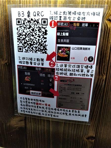 生魚片業配_190501_0017