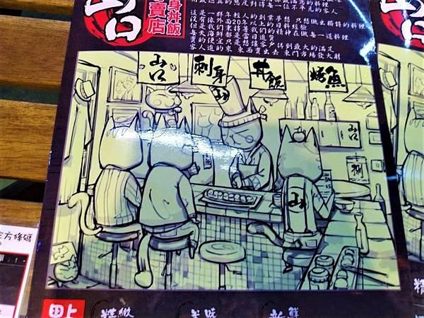 生魚片業配_190501_0030