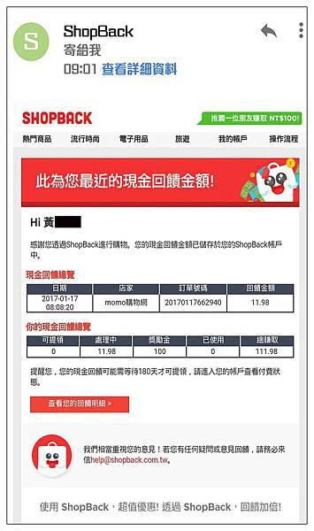 購物EMAIL.jpg