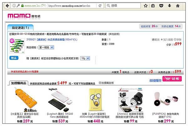 購物MOMO3.jpg