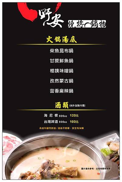 野安菜單-台中公益路燒烤吃到飽推薦