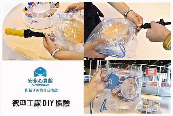 00微型工廠DIY體驗-5.jpg
