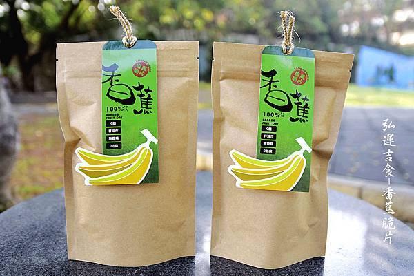 天然不加糖及色素-香蕉脆片