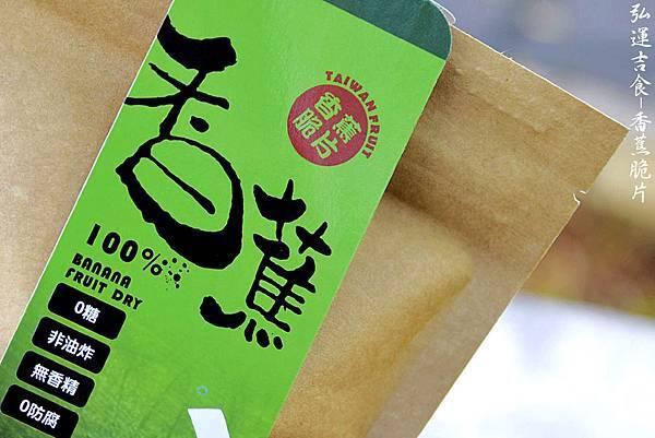 選用頂級高雄旗山北蕉-香蕉脆片台灣