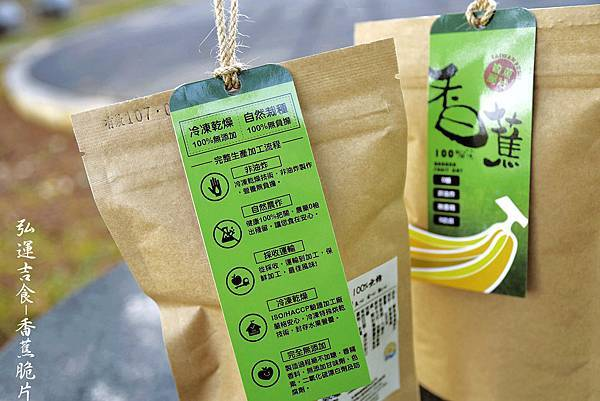 詳細產品說明-香蕉脆片