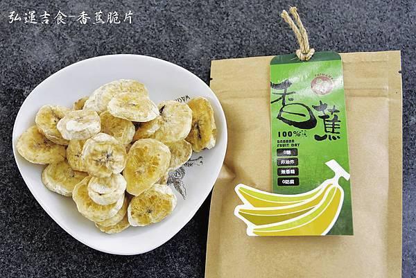 健康無負擔-香蕉脆片