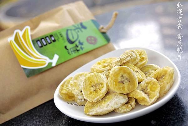 香蕉脆片台灣-弘運吉食