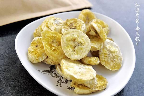 冷凍乾燥技術-香蕉脆片台灣