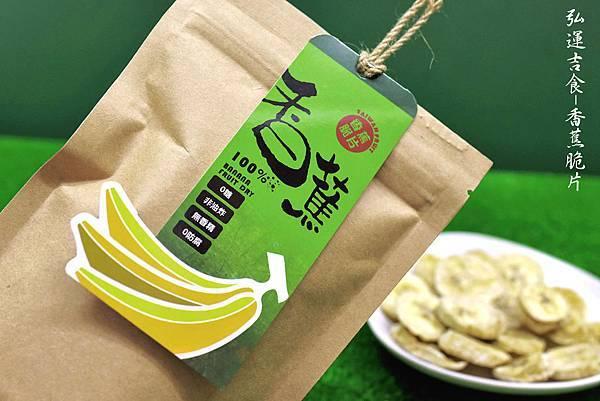 健康天然的果乾-香蕉脆片台灣