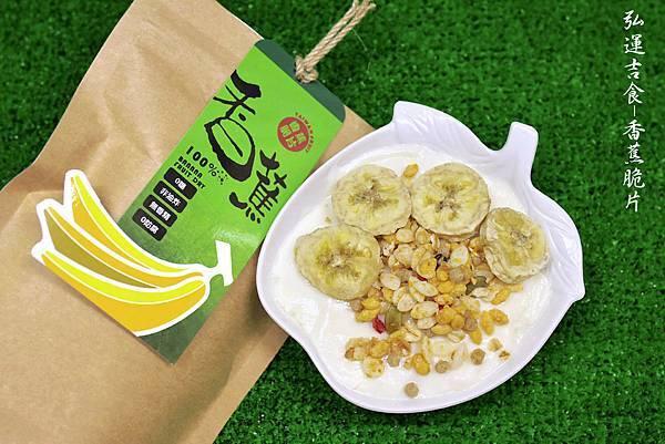 香蕉脆片新吃法-弘運吉食