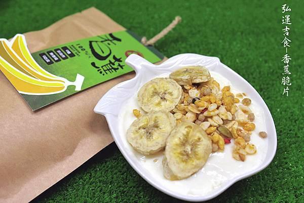 香蕉脆片新吃法-香蕉脆片台灣