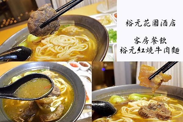 牛肉麵.jpg