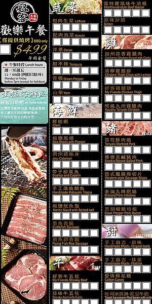 499商業午餐菜單.jpg