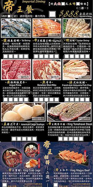 888帝王餐1.jpg